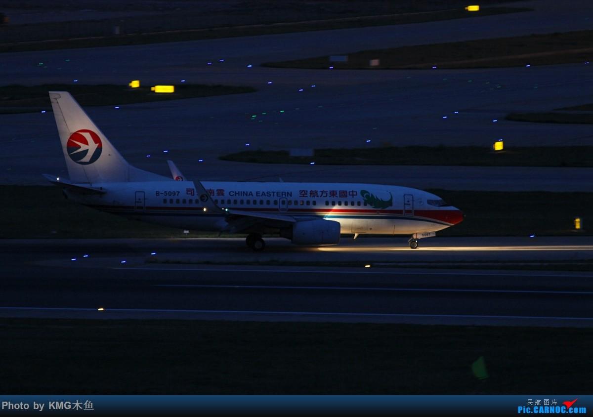 Re:[原创]【KMG】【端午节下午昆明长水国际机场拍机】下午遇到一位昆明飞友,边拍边聊就天黑了 BOEING 737-700 B-5097 中国昆明长水国际机场