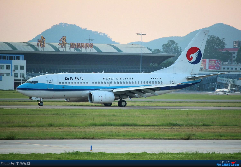 Re:[原创]【南宁飞友】端午节NNG小摄 BOEING 737-700 B-5215 中国南宁吴圩国际机场
