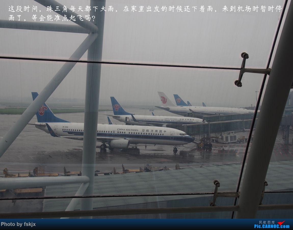 越走越南 越南越美(上)    中国广州白云国际机场