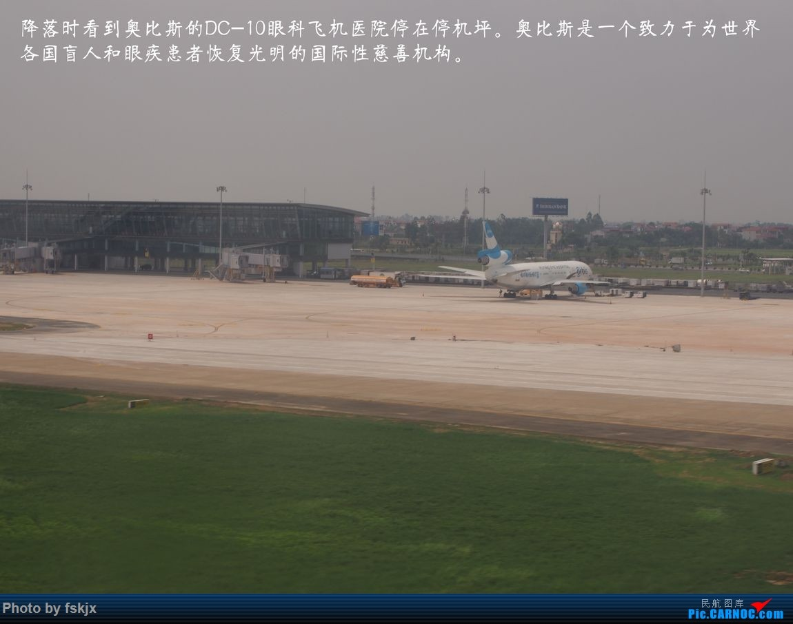 越走越南 越南越美(上) MD DC-10  越南河内内拜机场