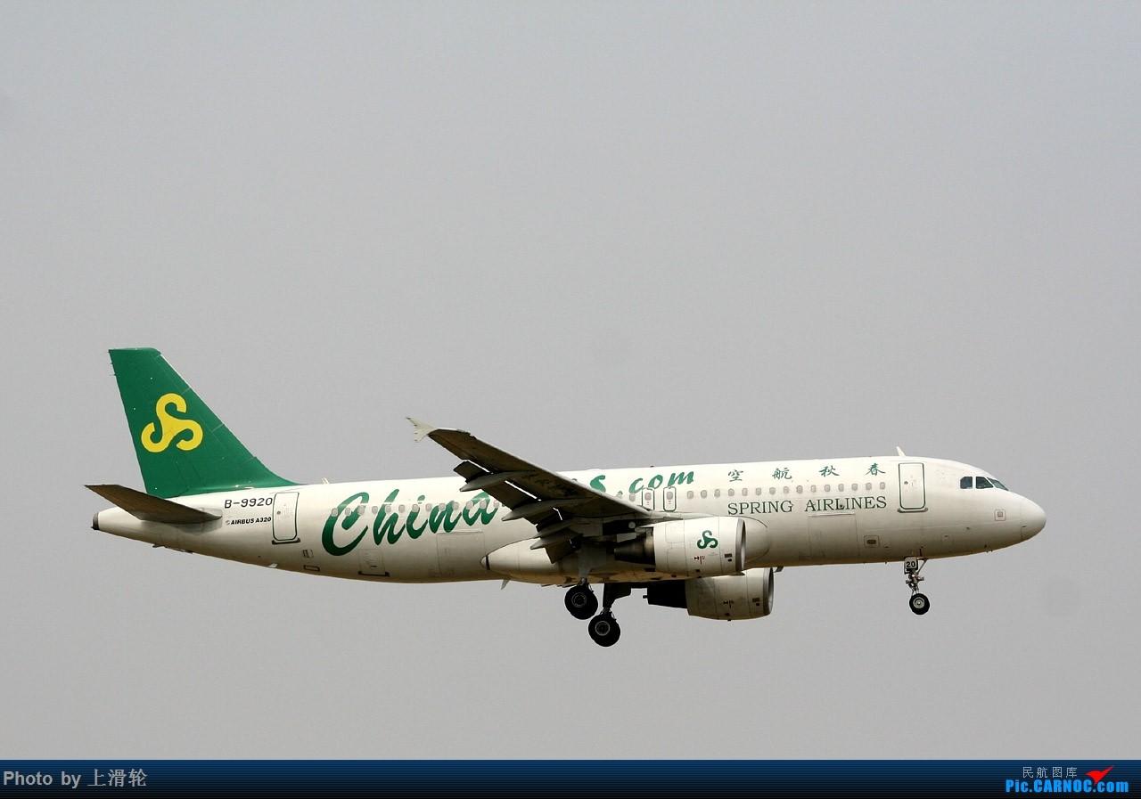 Re:20150627 AIRBUS A320-200 B-9920 中国石家庄正定国际机场