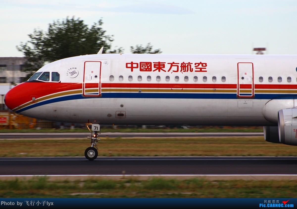 Re:[原创]传说中的飞机头 AIRBUS A321-200 B-9971 中国北京首都国际机场