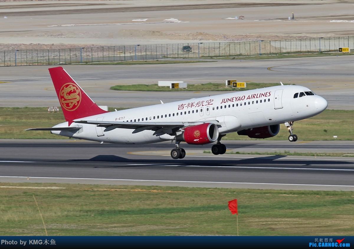 Re:[原创]【KMG】【昆明长水国际机场】最近昆明雨天没机会拍机,把库存扫清了 AIRBUS A320-200 B-6717 中国昆明长水国际机场