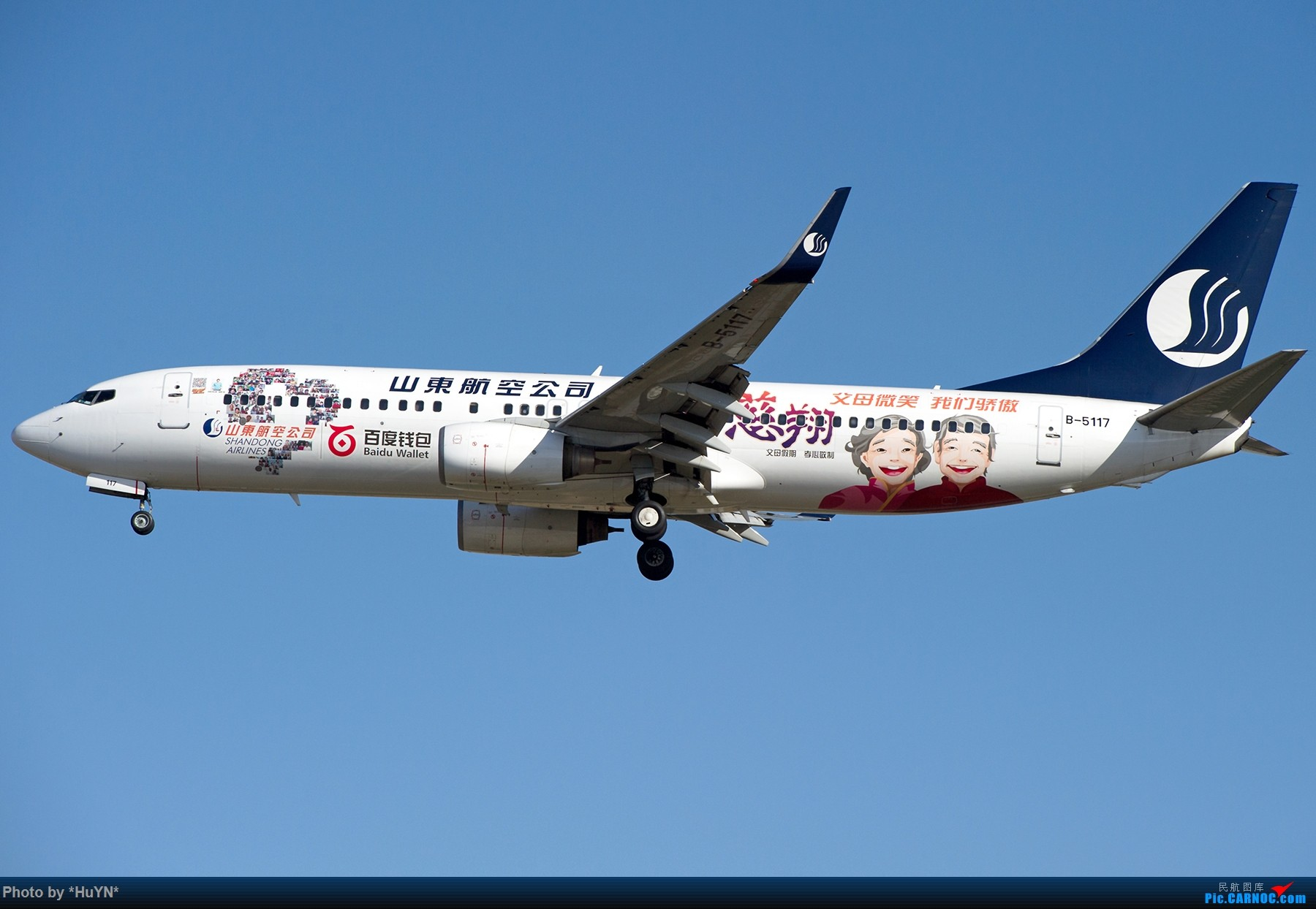 Re:[原创]山航+国航 BOEING 737-800 B-5117 中国北京首都国际机场