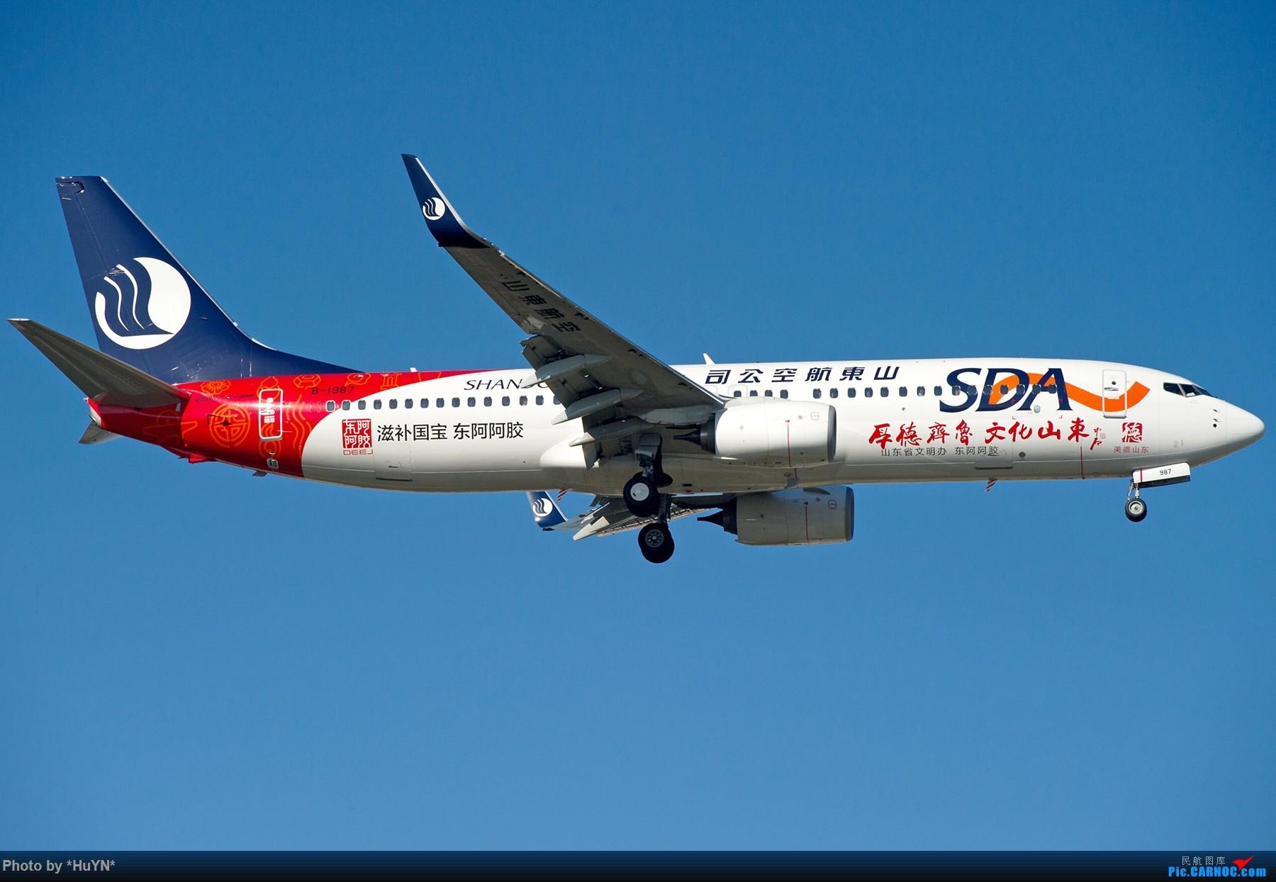Re:[原创]山航+国航 BOEING 737-800 B-1987 中国北京首都国际机场