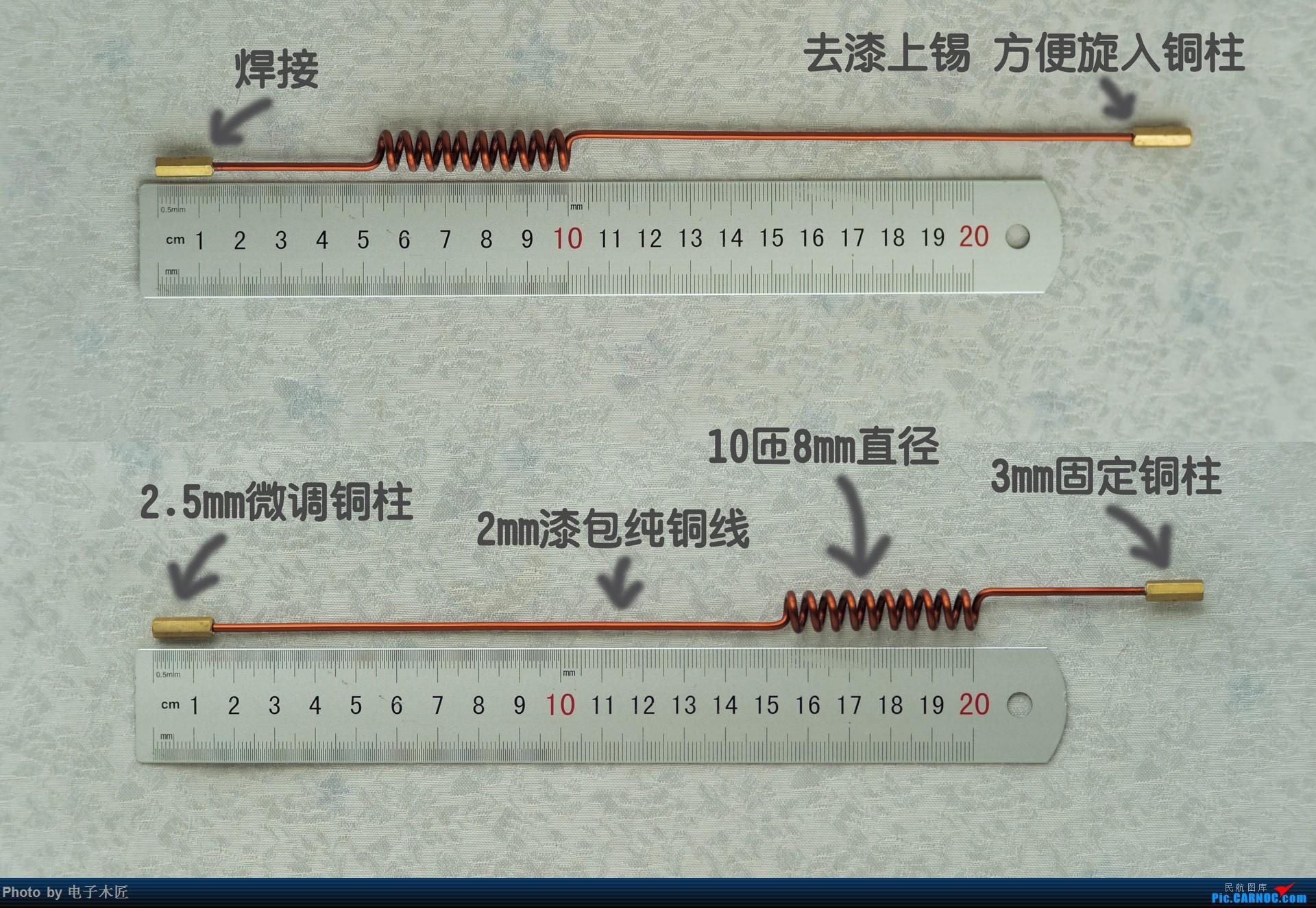 [原创]3刀,手工制作较高性能ADS-B天线