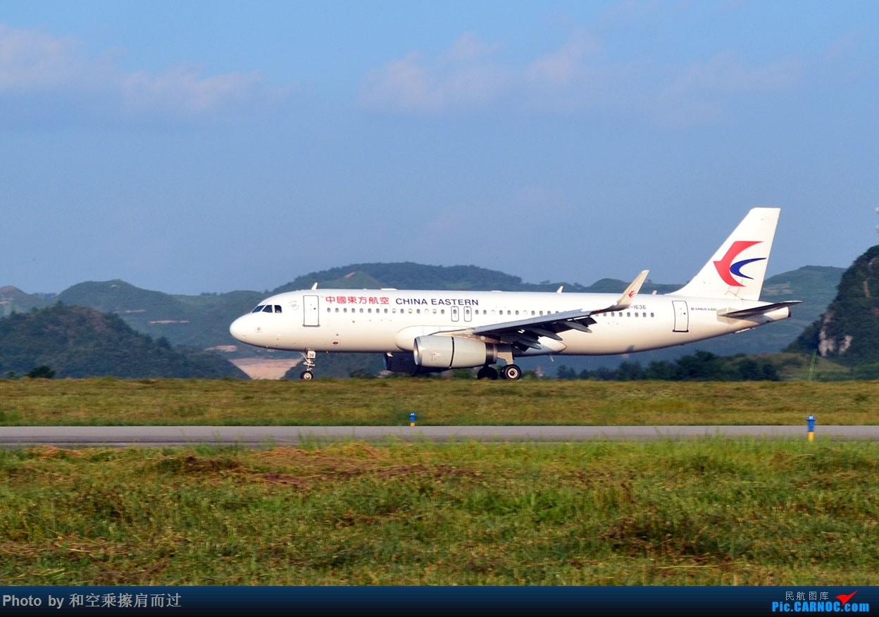 Re:[原创]【KWE】七月六日晴 KWE冒险打机 AIRBUS A320-200 B-1636 中国贵阳龙洞堡国际机场