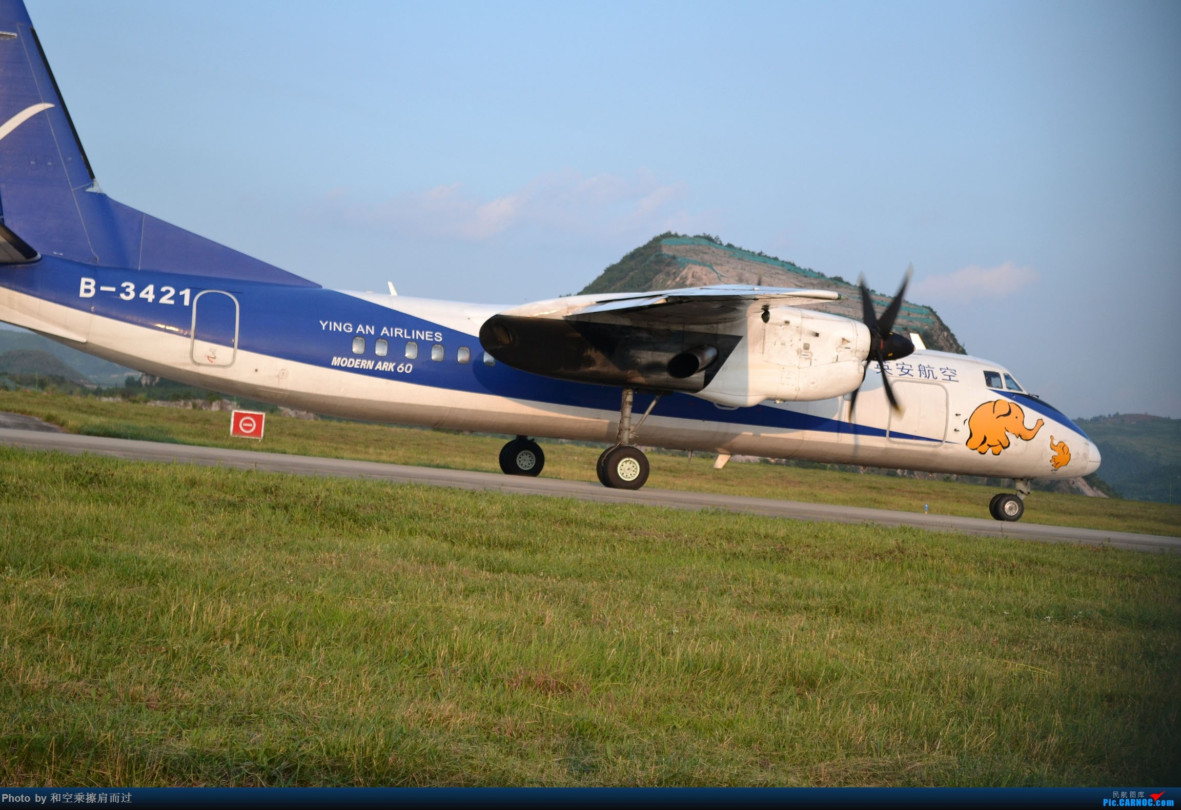 Re:[原创]【KWE】七月六日晴 KWE冒险打机 XIFEI MA-60 B-3421 中国贵阳龙洞堡国际机场