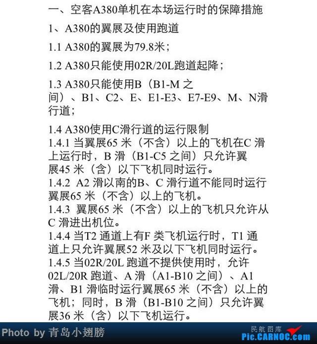 Re:[讨论]双流机场南航A380今日在哪儿降落啊!!!!!!!!!    中国成都双流国际机场