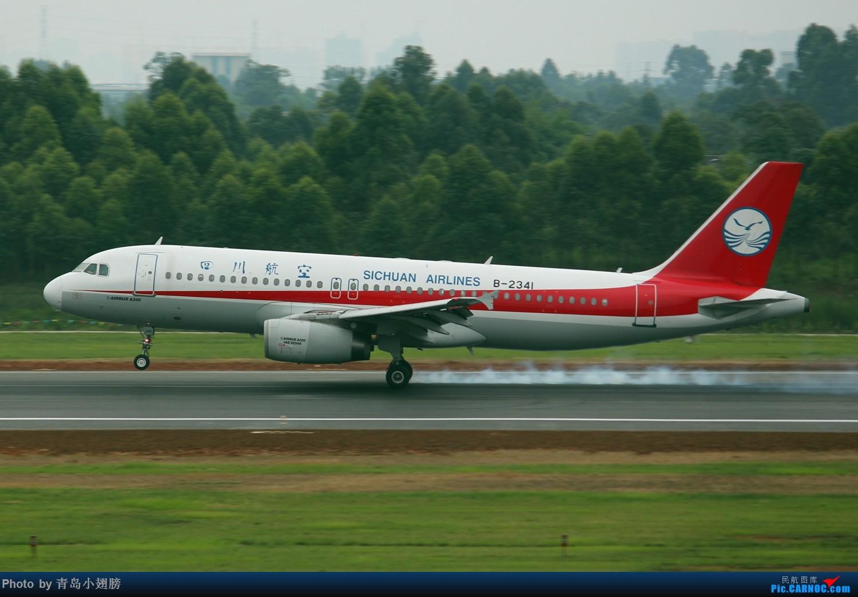 Re:[原创]【CTU】第一次成都拍机DAY-1 AIRBUS A320-200 B-2341 中国成都双流国际机场