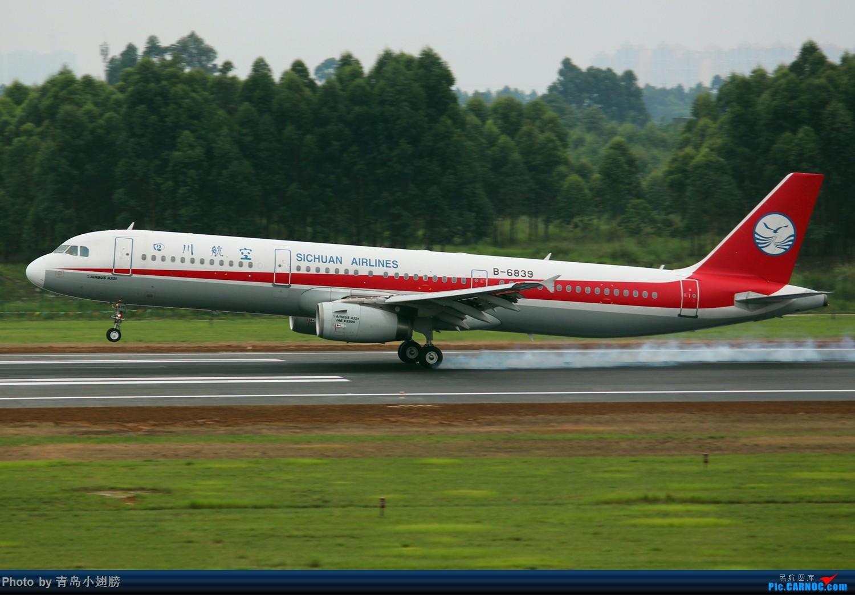 Re:[原创]【CTU】第一次成都拍机DAY-1 AIRBUS A321-200 B-6839 中国成都双流国际机场