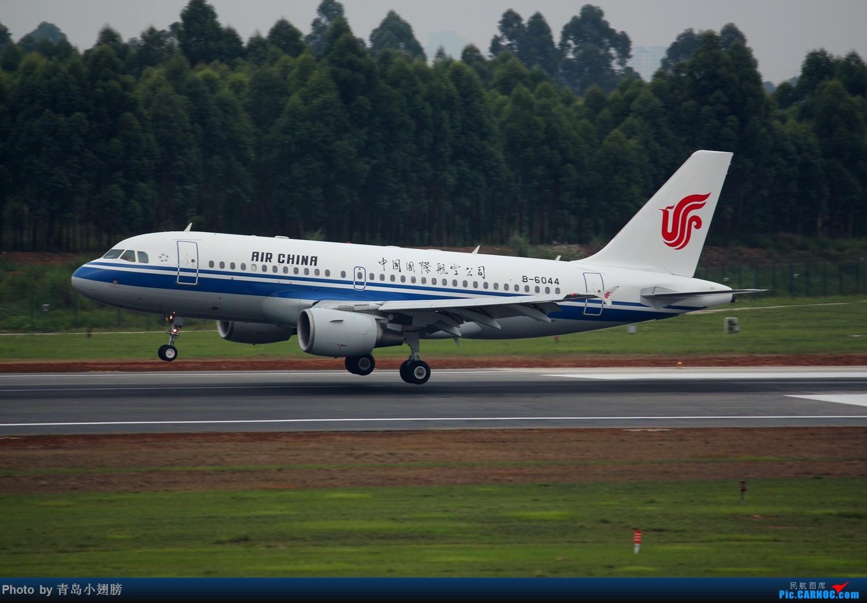 Re:[原创]【CTU】第一次成都拍机DAY-1 AIRBUS A319-100 B-6044 中国成都双流国际机场