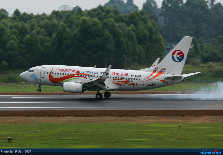 Re:[原创]【CTU】第一次成都拍机DAY-1 BOEING 737-700 B-5816 中国成都双流国际机场
