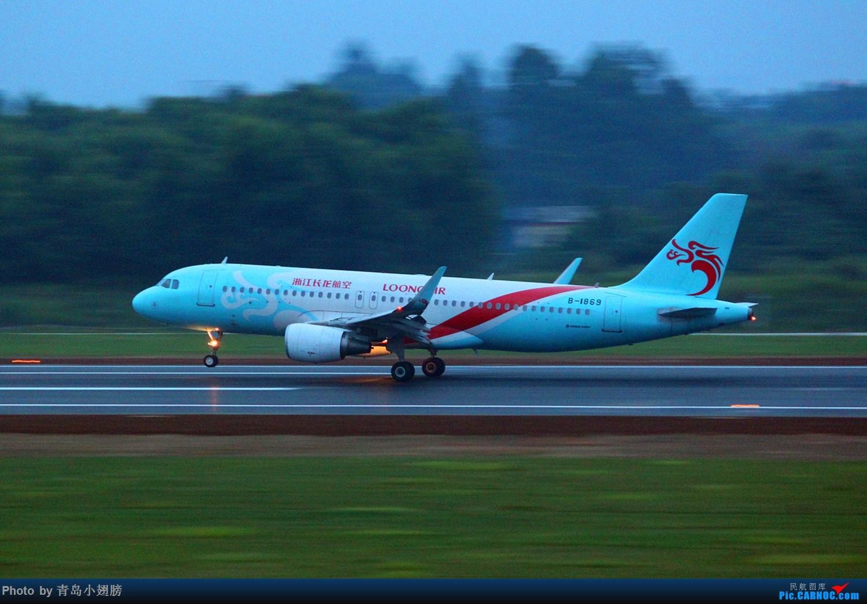 Re:[原创]【CTU】第一次成都拍机DAY-1 AIRBUS A320-200 B-1869 中国成都双流国际机场