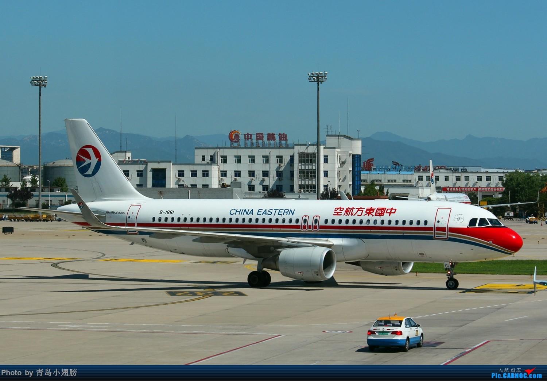 [原创]【PEK】转机去成都 AIRBUS A320-200 B-1861 中国北京首都国际机场