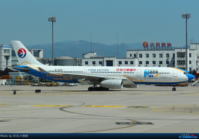 Re:[原创]【CTU】第一次在成都拍机 AIRBUS A330-300 B-6125 中国北京首都国际机场