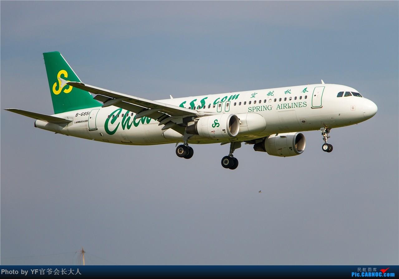 Re:[原创]顶着酷暑在桃仙拍机,来一组动感试试 AIRBUS A320-200 B-6851 中国沈阳桃仙国际机场