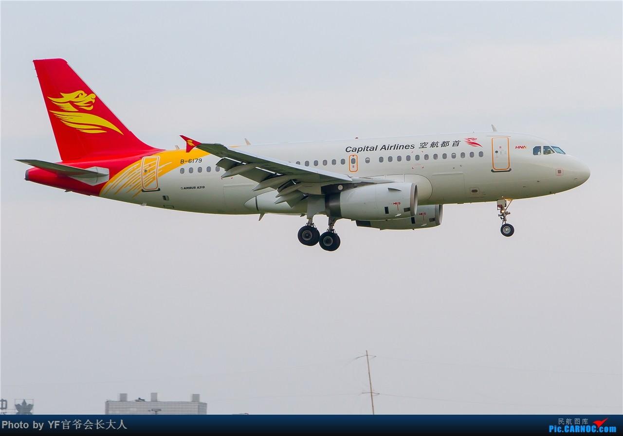 Re:[原创]顶着酷暑在桃仙拍机,来一组动感试试 AIRBUS A319-100 B-6179 中国沈阳桃仙国际机场
