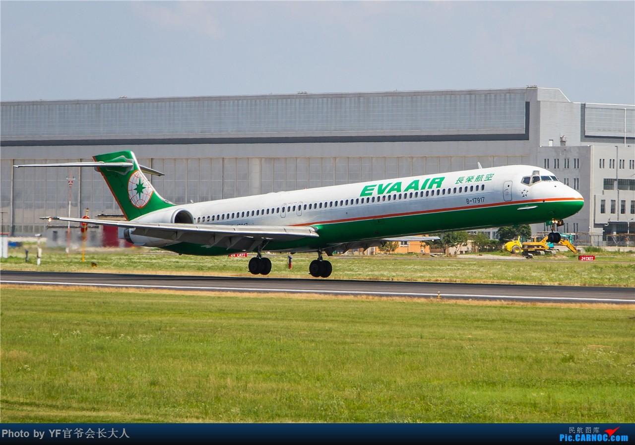 Re:[原创]顶着酷暑在桃仙拍机,来一组动感试试 MD MD-90-30 B-17917 中国沈阳桃仙国际机场