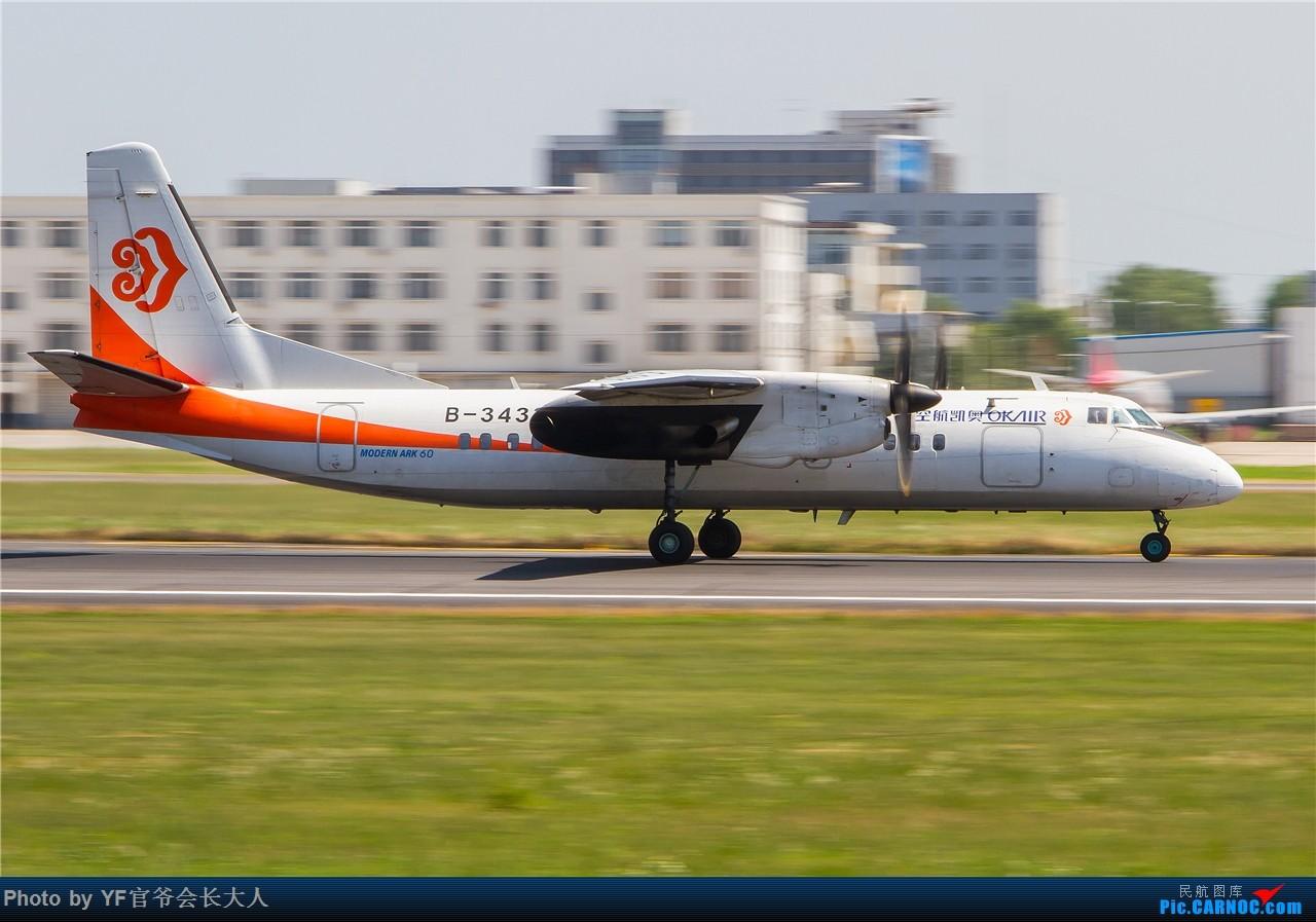 Re:[原创]顶着酷暑在桃仙拍机,来一组动感试试 XIAN AIRCRAFT MA 60 B-3433 中国沈阳桃仙国际机场