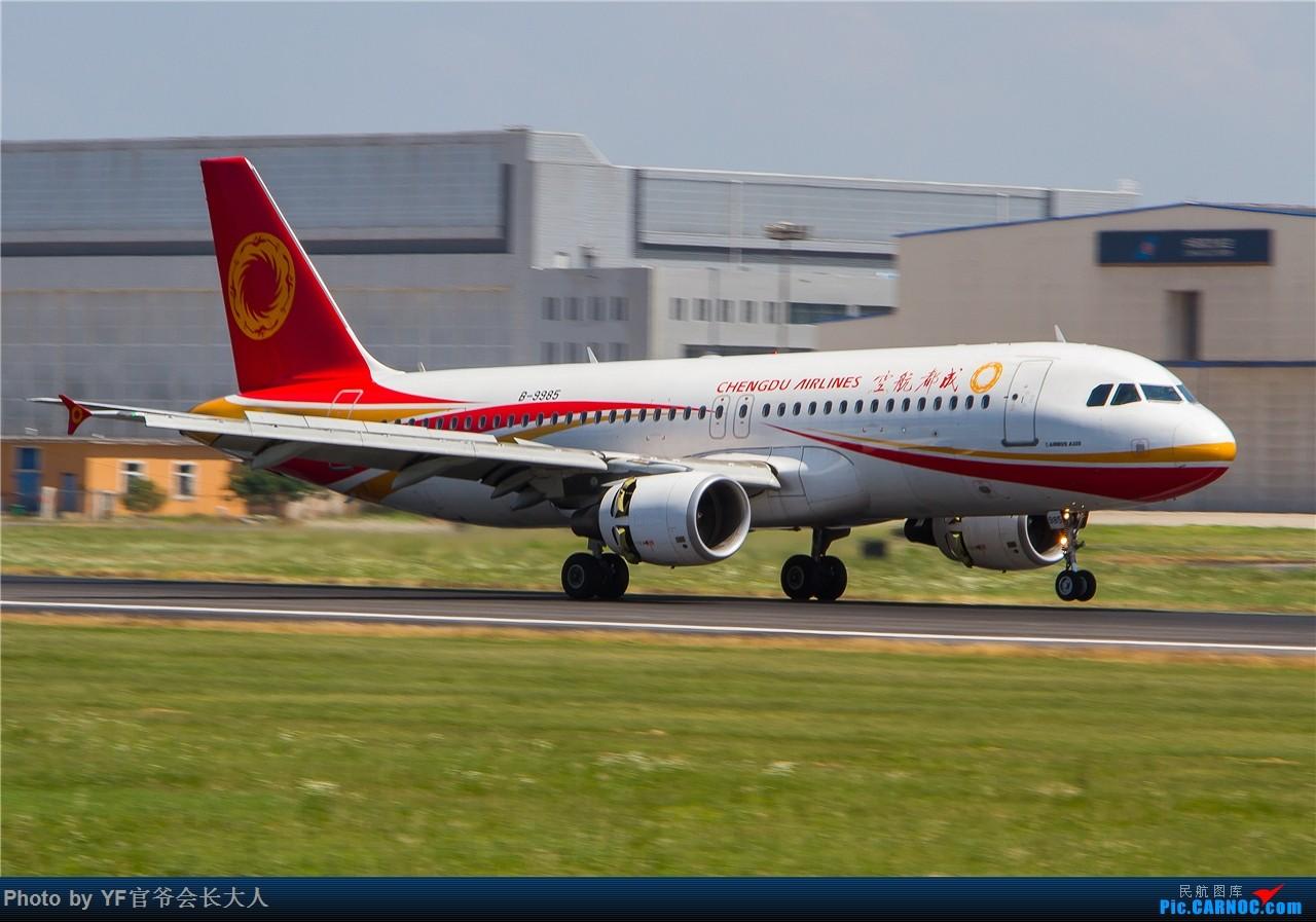 Re:[原创]【ZYTX】顶着酷暑在桃仙拍机,来一组动感试试 AIRBUS A320-200 B-9985 中国沈阳桃仙国际机场