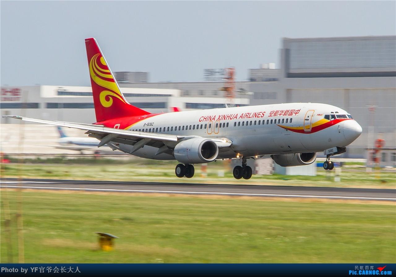 Re:[原创]【ZYTX】顶着酷暑在桃仙拍机,来一组动感试试 BOEING 737-800 B-5082 中国沈阳桃仙国际机场