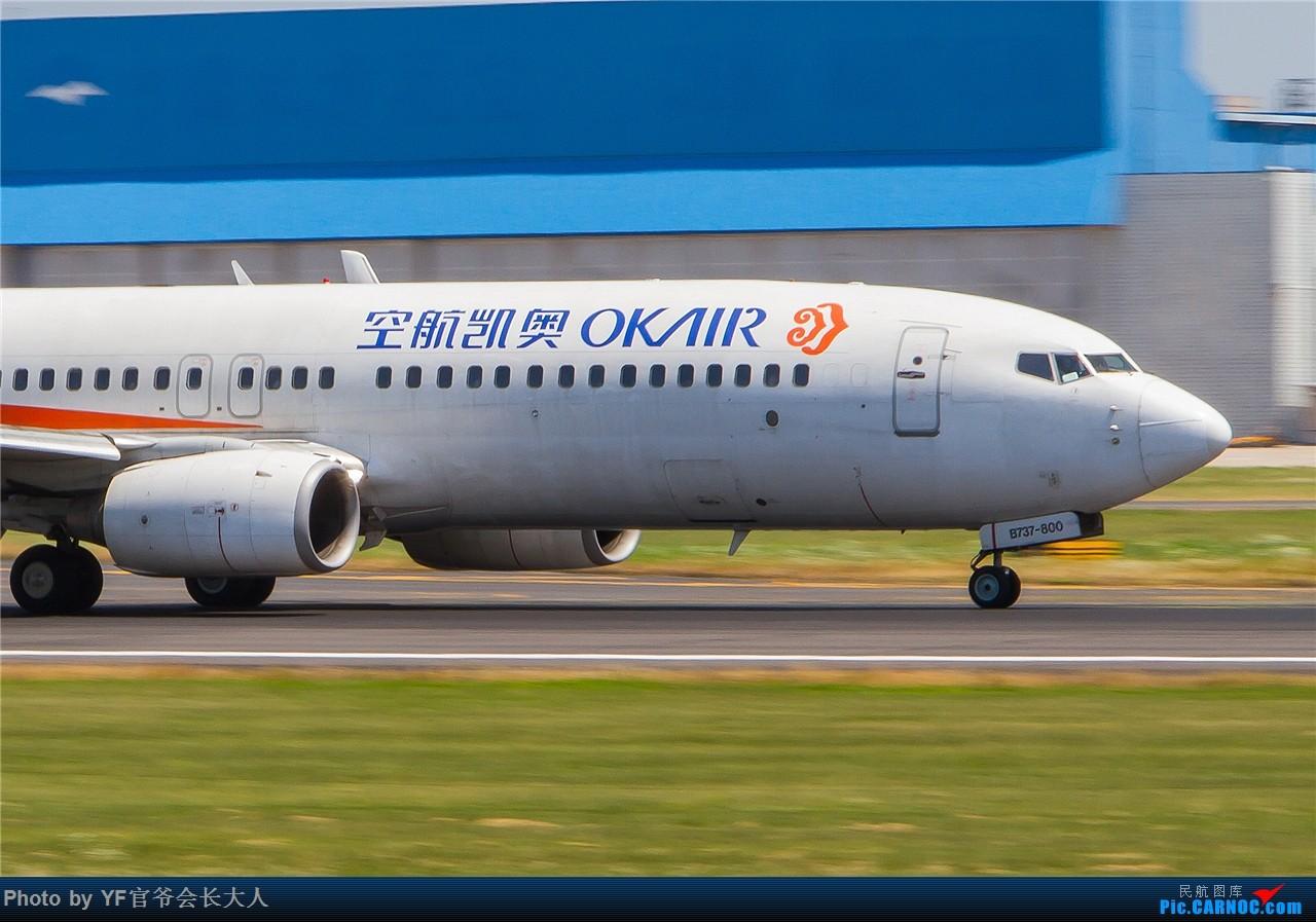 Re:[原创]【ZYTX】顶着酷暑在桃仙拍机,来一组动感试试 BOEING 737-800 B-5578 中国沈阳桃仙国际机场