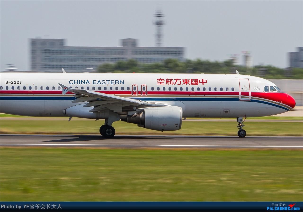 Re:[原创]【ZYTX】顶着酷暑在桃仙拍机,来一组动感试试 AIRBUS A320-200 B-2228 中国沈阳桃仙国际机场