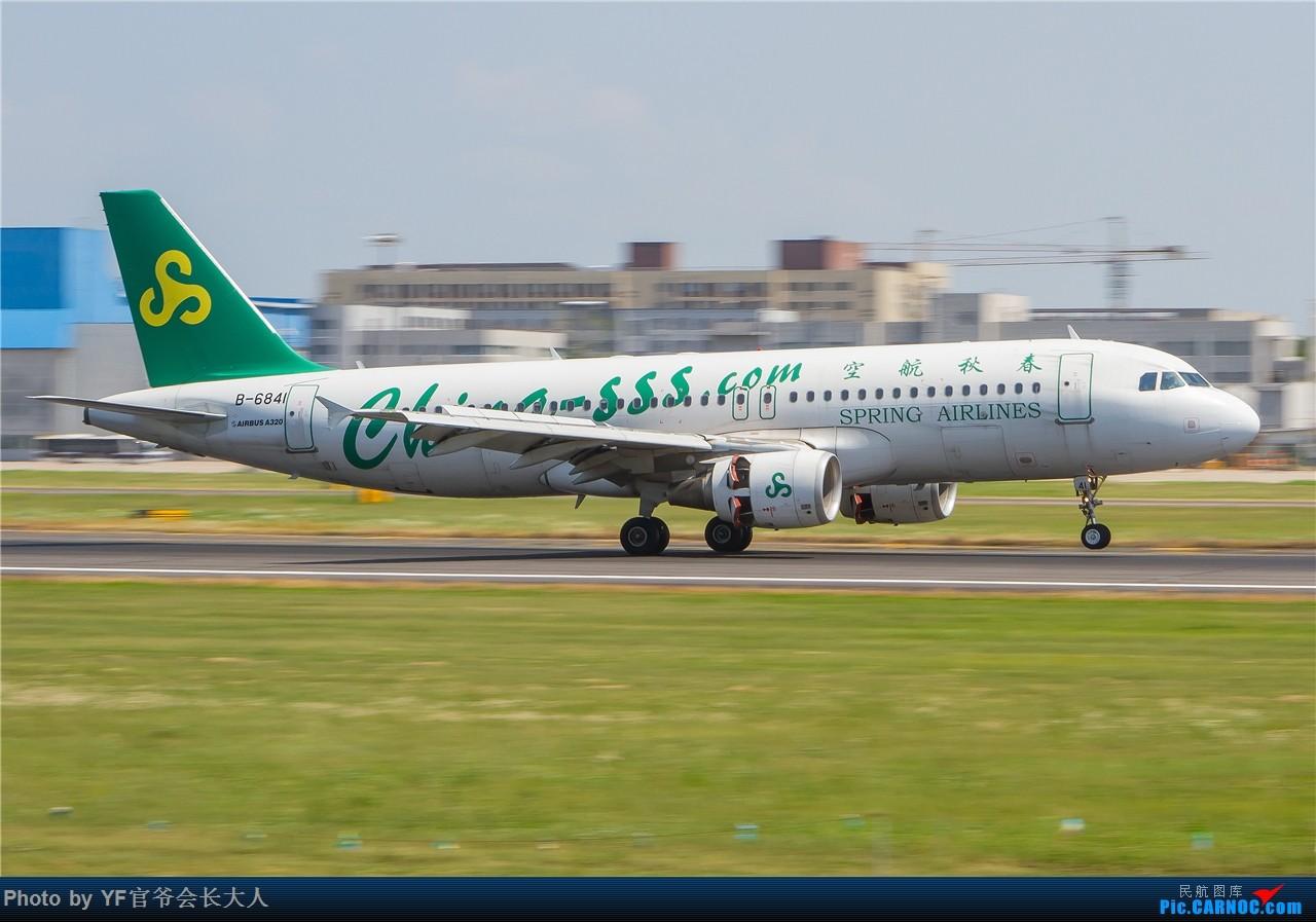Re:[原创]【ZYTX】顶着酷暑在桃仙拍机,来一组动感试试 AIRBUS A320-200 B-6841 中国沈阳桃仙国际机场
