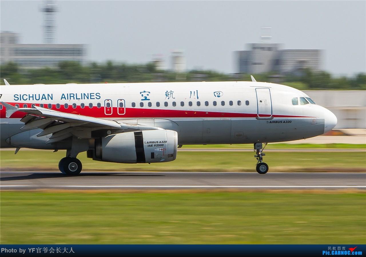 Re:[原创]【ZYTX】顶着酷暑在桃仙拍机,来一组动感试试 AIRBUS A320-200 B-6347 中国沈阳桃仙国际机场