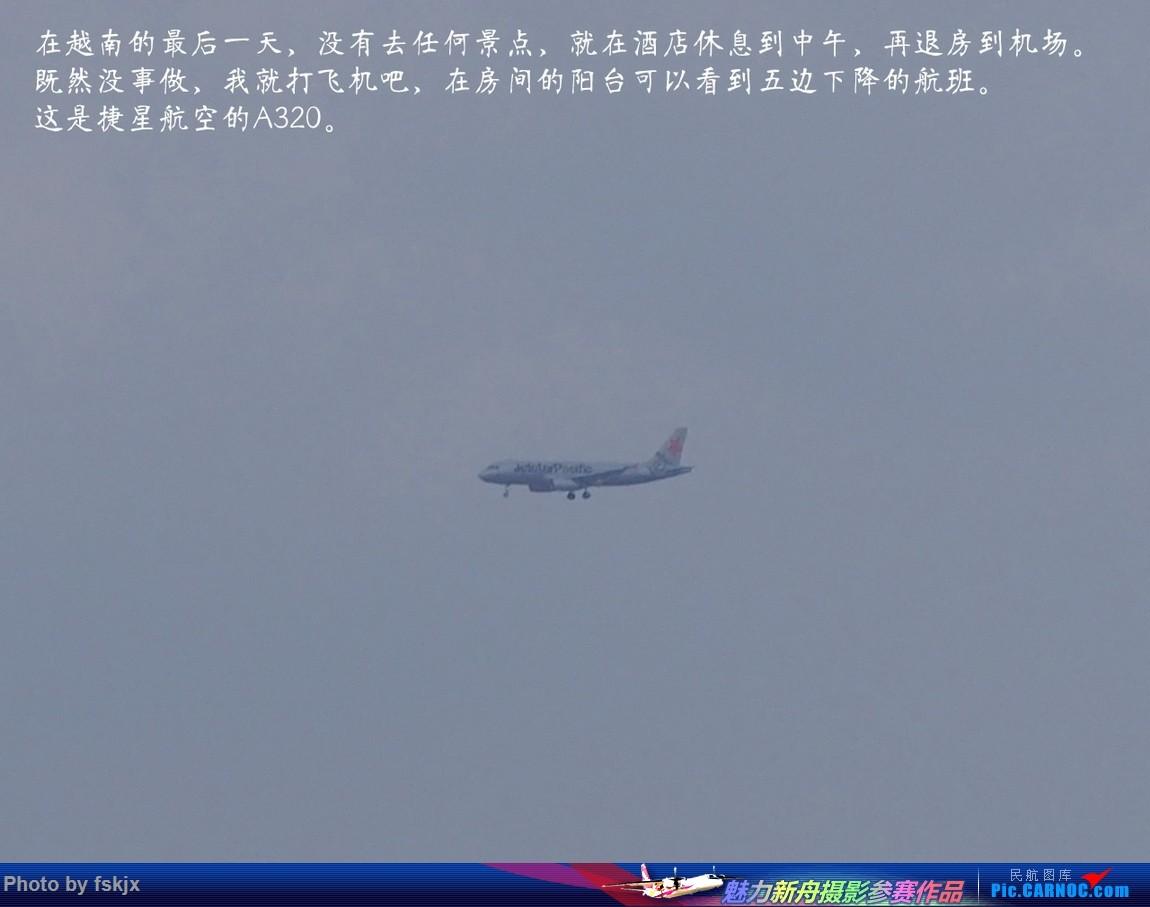 【fskjx的飞行游记☆15】越走越南 越南越美(下) AIRBUS A320