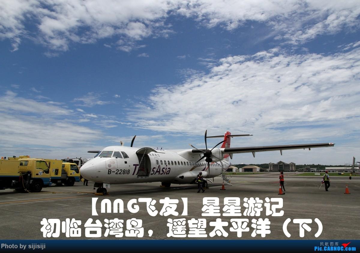 [原创]【星星游记:初临台湾岛,遥望太平洋(下)】体验华航343和复兴ART72,品味台湾铁路文化,尽享宝岛饕餮美食(全帖完) ATR-72 B-22818 中国台北松山国际机场