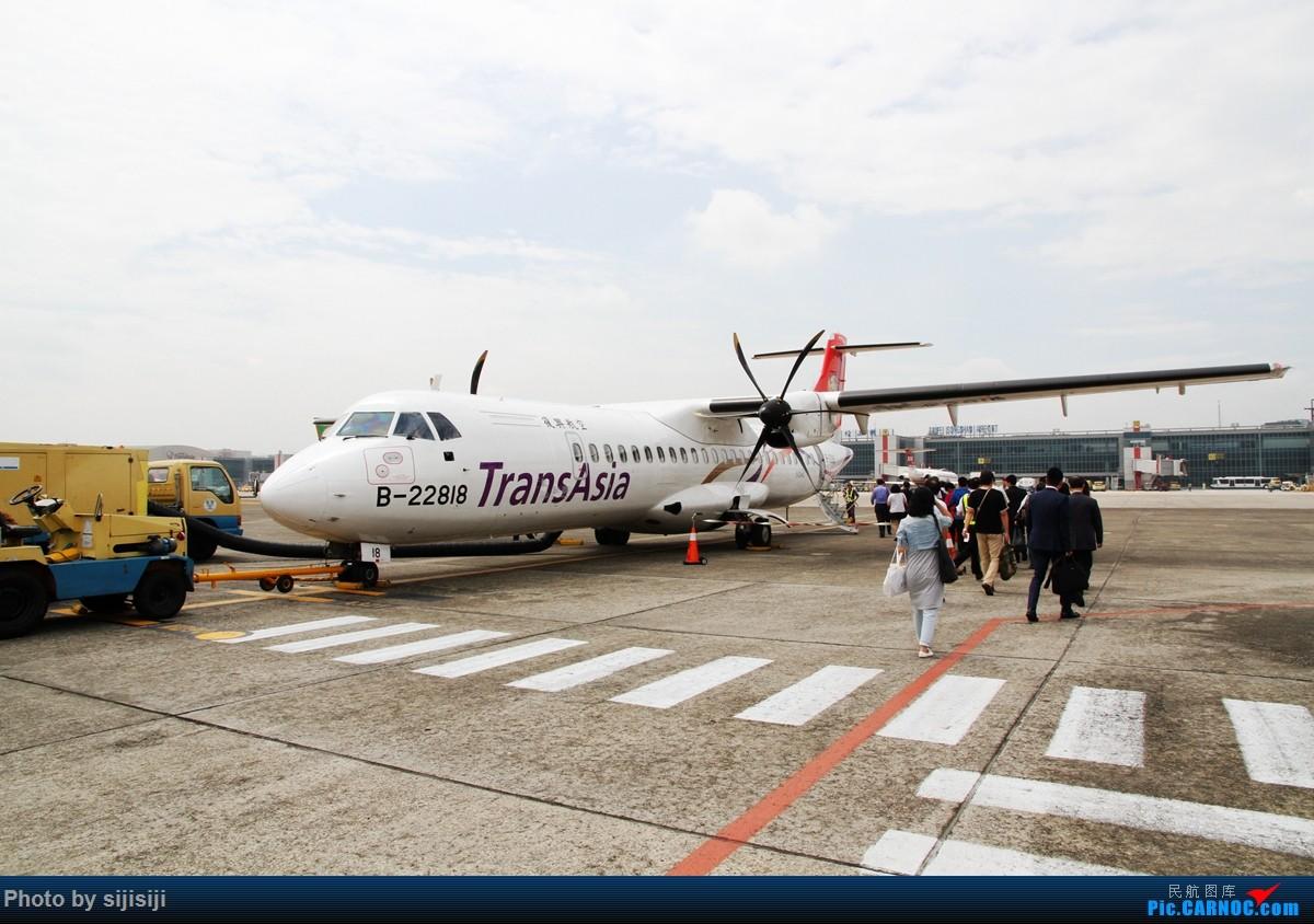 Re:[原创]主题:[原创]【星星游记:初临台湾岛,遥望太平洋(下)】体验华航343和复兴ART72,品味台湾铁路文化,尽享宝岛饕餮美食 ATR-72 B-22818 中国台北松山国际机场