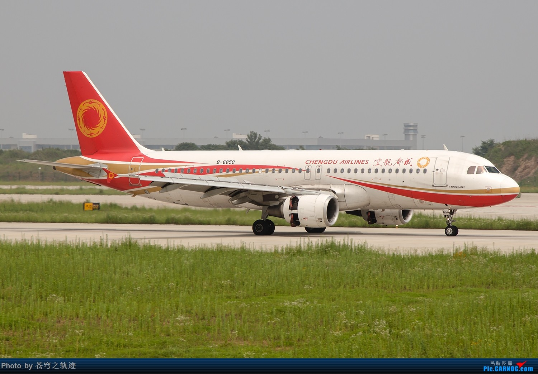 [原创]成都航+华航744+东航孔雀 AIRBUS A320-200 B-6850 中国南京禄口国际机场