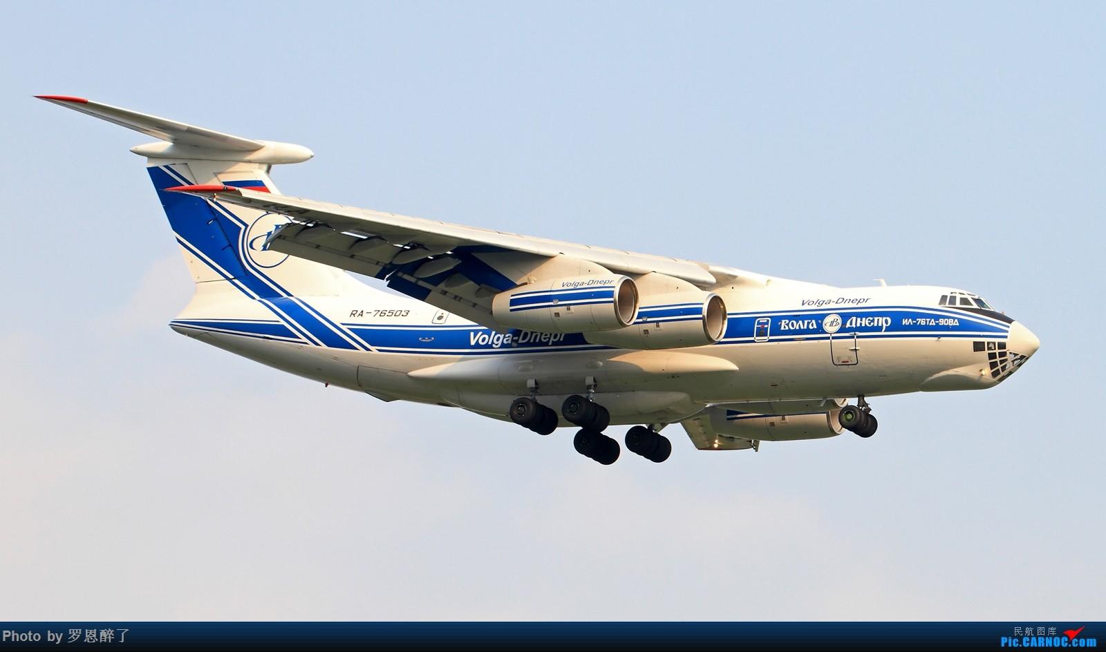 Re:[原创]闪灯降落的IL76 ILYUSHIN IL-76-TD-90VD RA-96503 中国南京禄口国际机场
