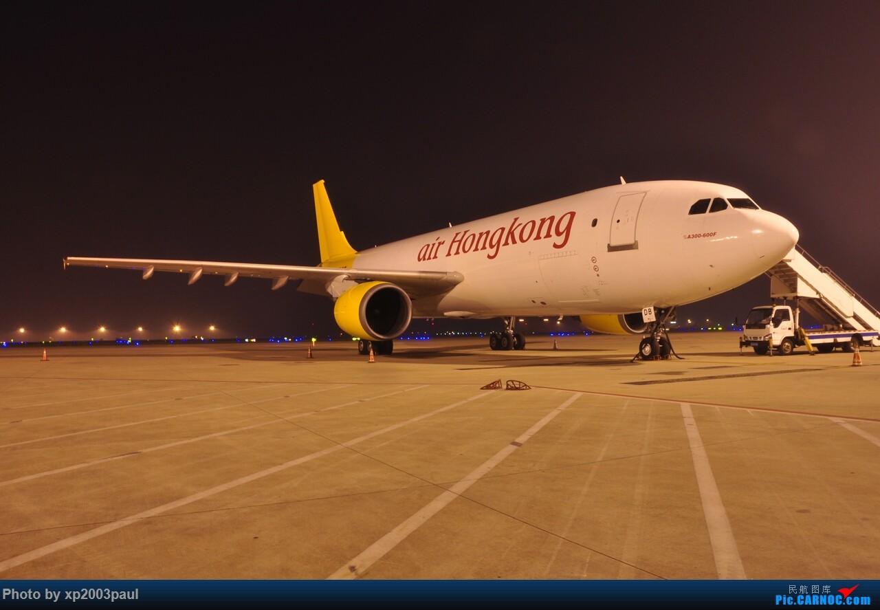[原创]【上海飞友会】ZSPD夜晚内场货区 A300F4-605R  PVG