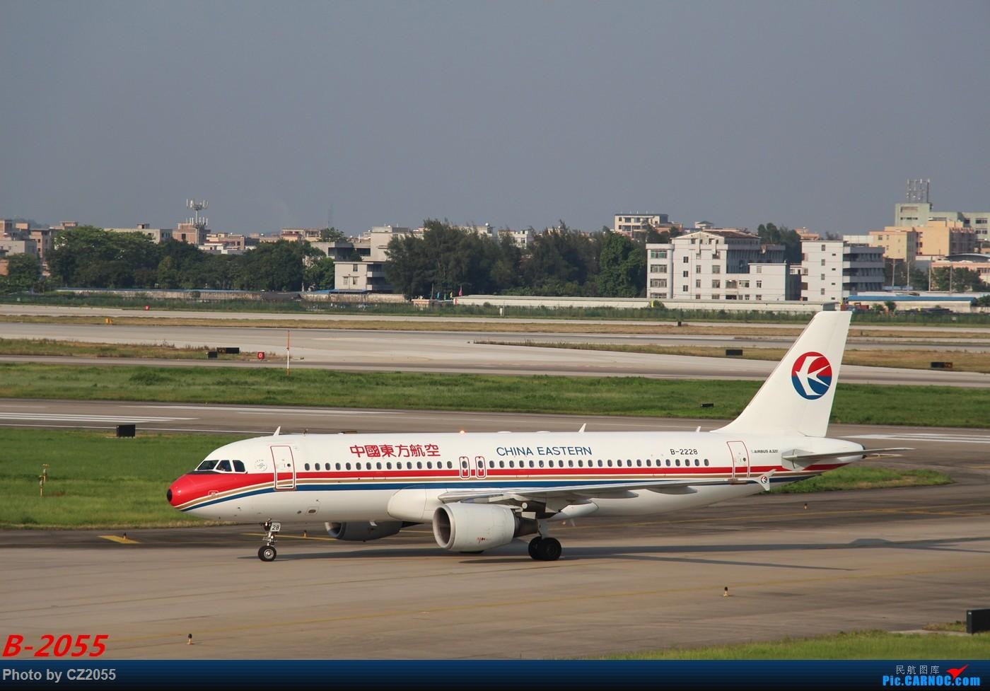 Re:[原创]Re:[原创]【广东青少年拍机小队】【C-Z-2055】发完737和宽体就升级320,那就再发一组320系列。 AIRBUS A320-200 B-2228 中国广州白云国际机场