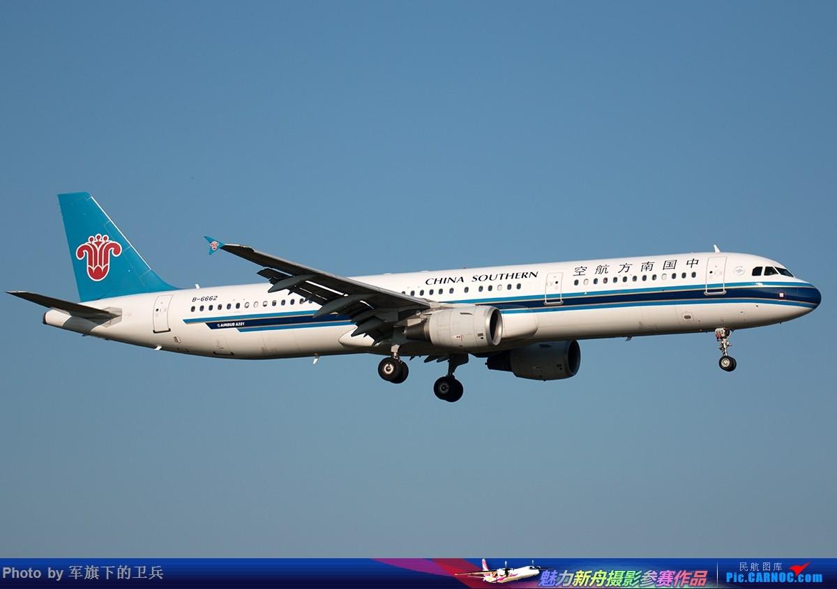 [原创]【福州飞友会】抓紧一切机会拍机,有小惊喜! AIRBUS A321-200 B-6662 中国福州长乐国际机场