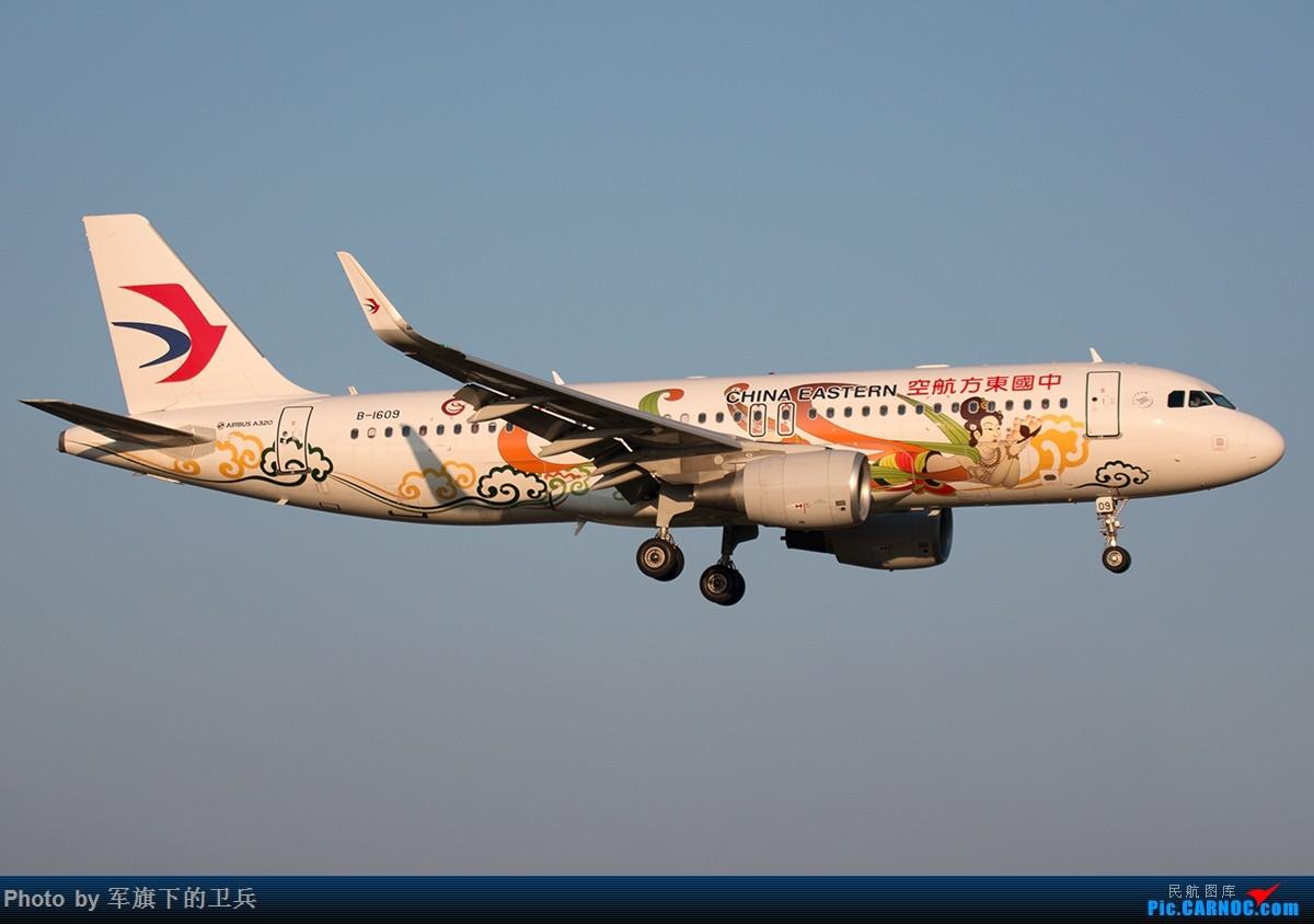 Re:[原创]【福州飞友会】抓紧一切机会拍机,有小惊喜! AIRBUS A320-200 B-1609 中国福州长乐国际机场