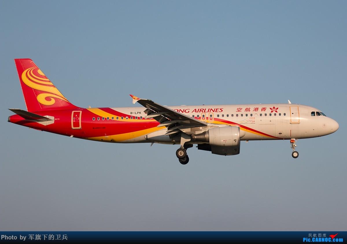 Re:[原创]【福州飞友会】抓紧一切机会拍机,有小惊喜! AIRBUS A320-200 B-LPK 中国福州长乐国际机场