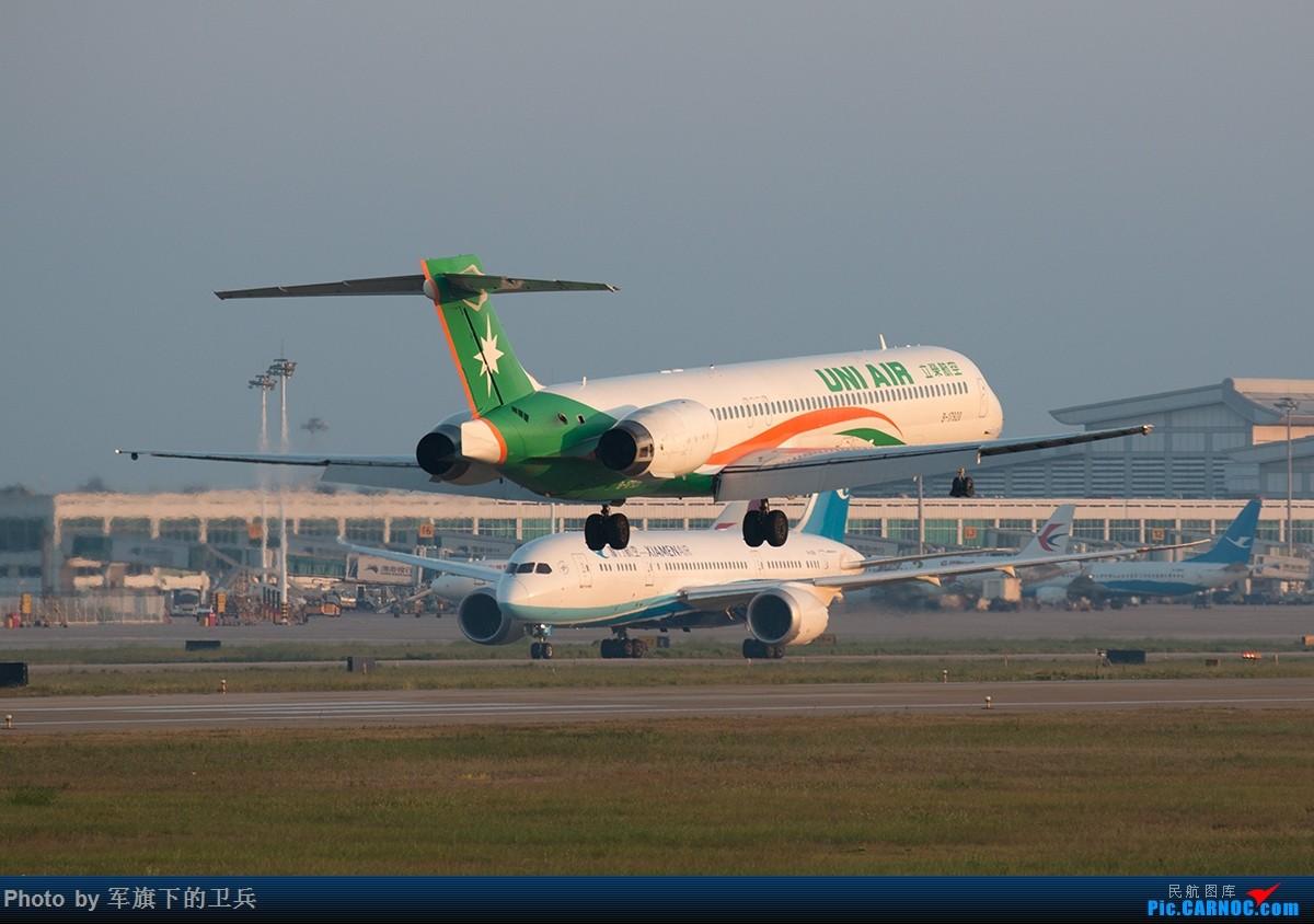 Re:[原创]【福州飞友会】抓紧一切机会拍机,有小惊喜! MD MD-90-30 B-17920 中国福州长乐国际机场