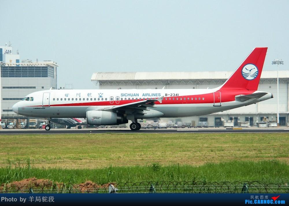 Re:[原创][南宁飞友]『空铁联运,畅游东南』(关键词:ANA767大猩猩,0元高经) AIRBUS A320-200 B-2341 中国厦门高崎国际机场