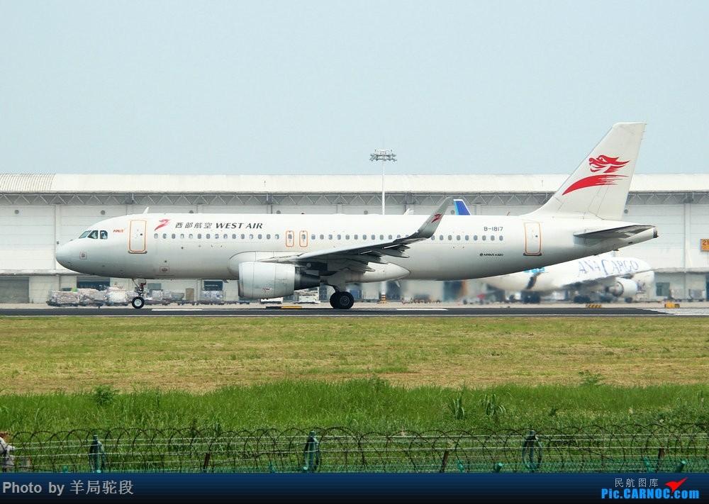 Re:[原创][南宁飞友]『空铁联运,畅游东南』(关键词:ANA767大猩猩,0元高经) AIRBUS A320-200 B-1817 中国厦门高崎国际机场