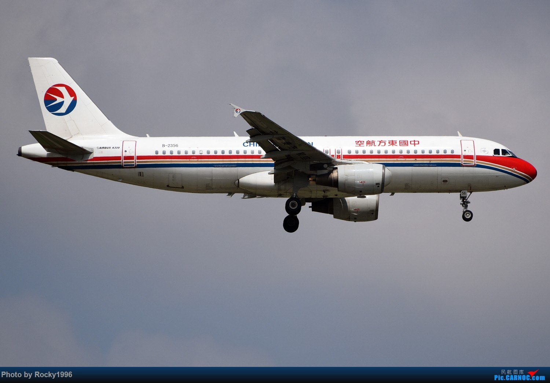 Re:[原创]浦东好天,就要胖子棍子一把抓!! AIRBUS A320-200 B-2356 中国上海浦东国际机场