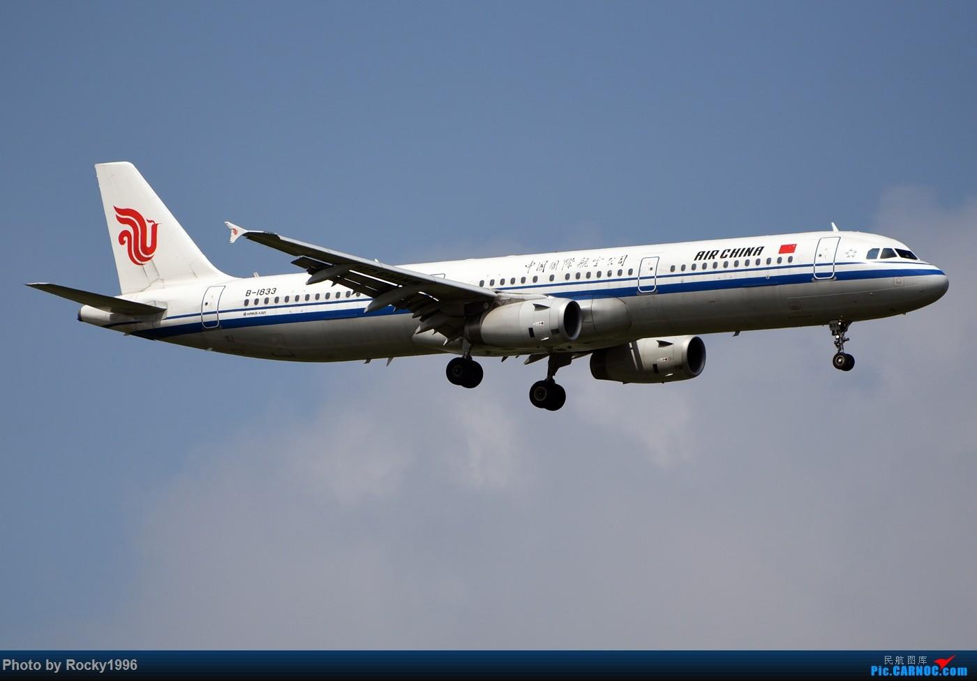 Re:[原创]浦东好天,就要胖子棍子一把抓!! AIRBUS A321-200 B-1833 中国上海浦东国际机场
