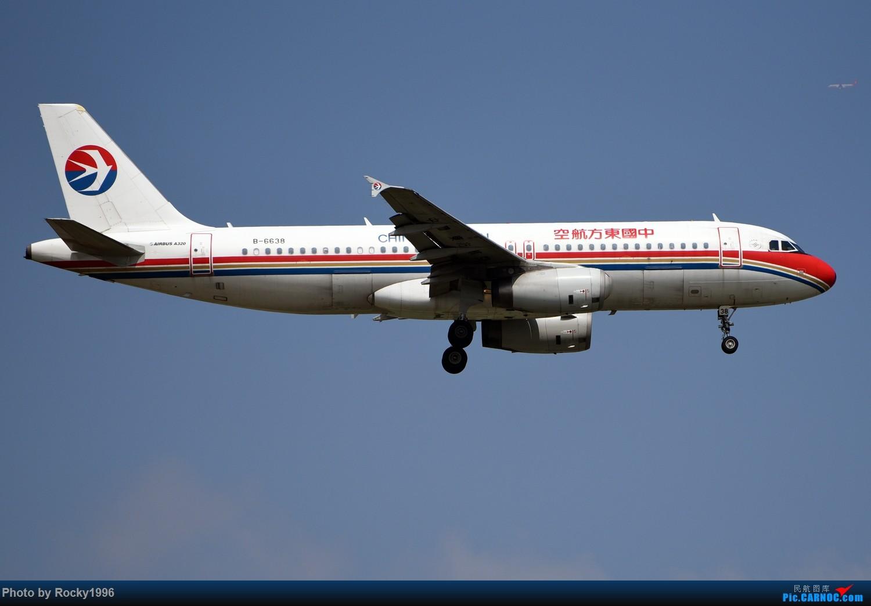 Re:[原创]浦东好天,就要胖子棍子一把抓!! AIRBUS A320-200 B-6638 中国上海浦东国际机场