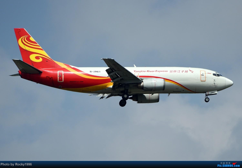 Re:[原创]浦东好天,就要胖子棍子一把抓!! BOEING 737-300 B-2963 中国上海浦东国际机场