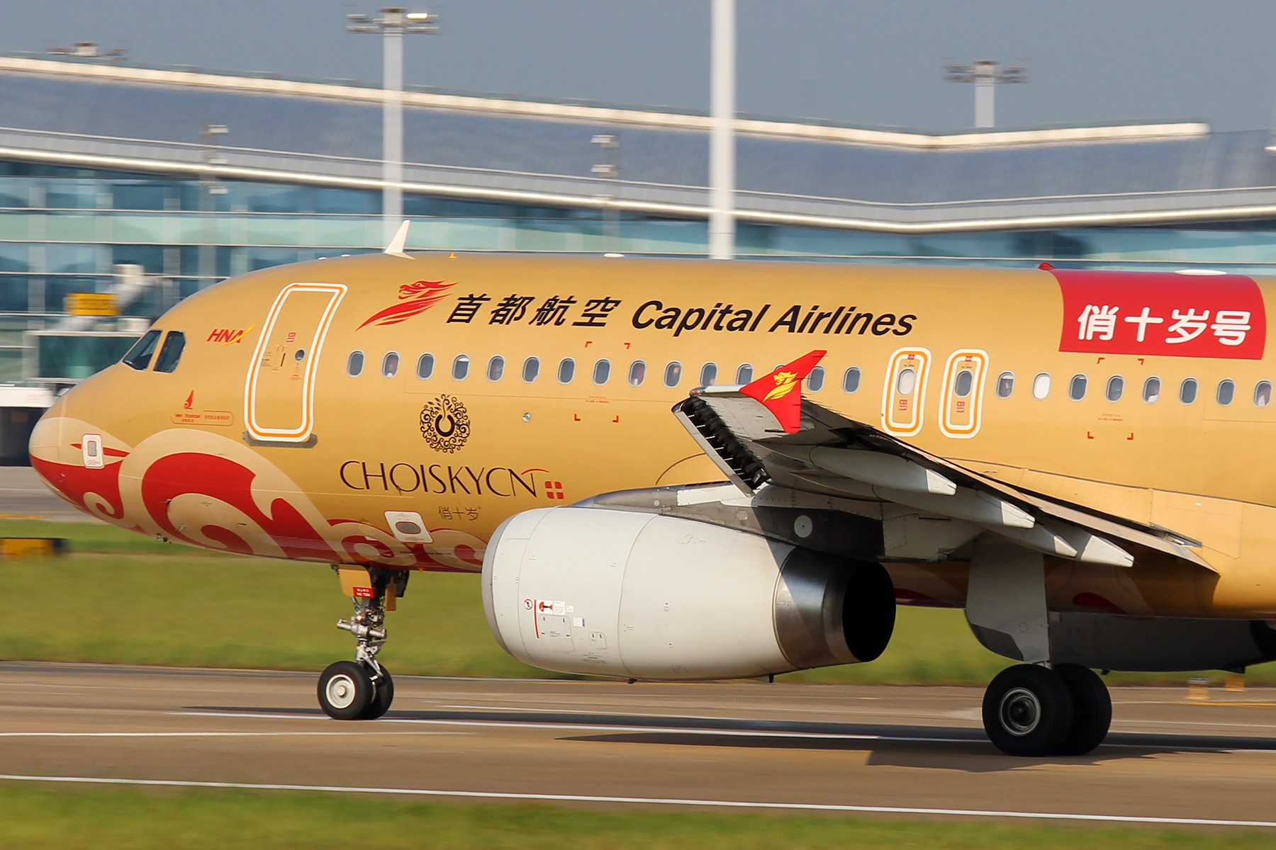 Re:[原创]【南昌飞友会】【1800*1200】金色机身需要金色阳光的滋润:首都航空俏十岁彩绘 AIRBUS A320-200 B-6709 中国南昌昌北国际机场