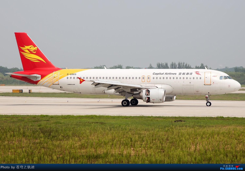 Re:[原创]这个天在NKG拍机还是热爆了 热晕交作业 AIRBUS A320-200 B-6869 中国南京禄口国际机场