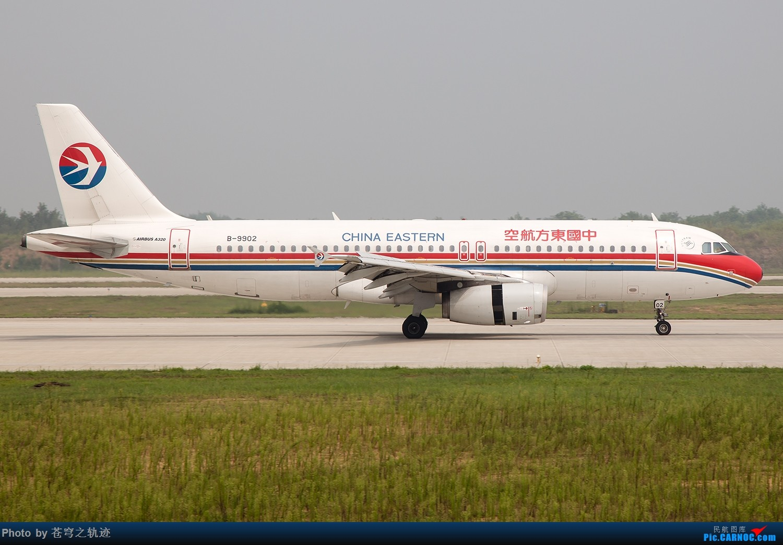 Re:[原创]这个天在NKG拍机还是热爆了 热晕交作业 AIRBUS A320-200 B-9902 中国南京禄口国际机场